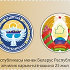 Joint Issue - Kyrgyzstan and Belarus - (Set Mint)