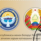 Joint Issue - Kyrgyzstan and Belarus - (Set CTO)