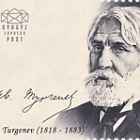 The Anniversaries of Great Personalities - Ivan Turgenev (1818 - 1883)