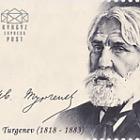 Die Jubiläen großer Persönlichkeiten - Ivan Turgenev