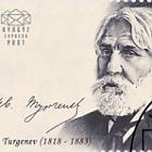 The Anniversaries of Great Personalities - Ivan Turgenev (1818 - 1883) - (Set CTO)