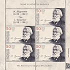 The Anniversaries of Great Personalities - Ivan Turgenev (1818 - 1883) - (Sheetlet Mint)