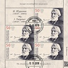 The Anniversaries of Great Personalities - Ivan Turgenev (1818 - 1883) - (Sheetlet CTO)