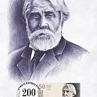 The Anniversaries of Great Personalities - Ivan Turgenev (1818 - 1883)