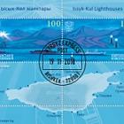 Issyk-Kul Lighthouses - (M/S CTO)