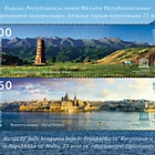 Joint Stamp Issue - Kyrgyzstan with Malta - (M/S Mint)