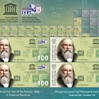 The International Year of the Periodic Table of Chemical Elements - MS Mint