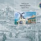 Karakol City - 150th Anniversary