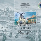 Karakol Stadt - 150. Jahrestag