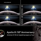 Apollo XI - 50th Anniversary - Sheetlet Mint