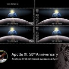 Apollo XI - 50th Anniversary - Sheetlet CTO