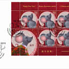 Year of the Rat 2019 - FDC Sheetlet
