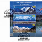 The 'Seven-Thousanders' of Kyrgyzstan - FDC M/S