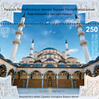 Joint Stamp Issue Between Kyrgyzstan And Turkey -  Bishkek Main Mosque Of Imam Al-sarakhsi