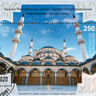 Joint Stamp Issue Between Kyrgyzstan And Turkey - Bishkek Main Mosque Of Imam Al-sarakhsi - CTO