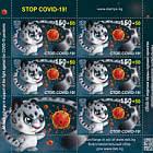 Stop COVID-19 - Sheet Mint