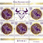 Year of the Ox - Sheet Mint