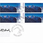 Mountain Paintings - Helmut Ditsch - (FDC Block of 4)