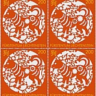 Chinese Signs of the Zodiac - (Block of 4 Mint)