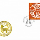 Chinese Signs of the Zodiac - (FDC Set)