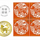 Chinese Signs of the Zodiac - (FDC Block of 4)
