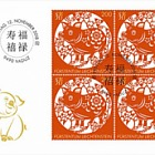 Chinese Signs of the Zodiac - Year of the Pig - (FDC Block of 4)