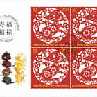 Chinese Signs of the Zodiac - Rat - FDC Block of 4