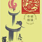 Chinese Signs of the Zodiac - Rat