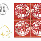 Chinese Signs of the Zodiac - Ox - FDC Block of 4