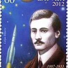 2012年Friedrich Cander诞生125周年纪念
