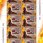 拉脱维亚消防队员150周年