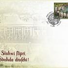 拉脱维亚里加社会成立150周年
