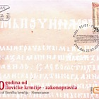 750 ans d'Ilovicka Krmcija - Nomocanon