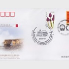 China-Malta 45 Yrs. Personalised Cover 2017