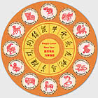 2020 Lunar Calendar Commemorative Stamp Sheet