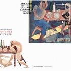 Centenary Orpheu Magazine (FDC-SS)