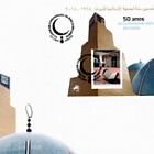 The Islamic Community of Lisbon- (FDC M/S)