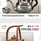 Joint Issue Portugal - China
