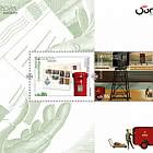 Madeira - Europa 2020 - Ancient Postal Routes