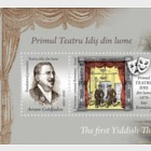 Joint stamp issue Romania-Israel: The First Yiddish Theatre in the World, 1876 – Iasi, Romania