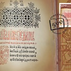 500 Years Since the Printing of the First Book on the Territory of Romania