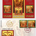 Holy Easter 2018 - (Philatelic Album)