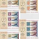 Philatelic Premieres