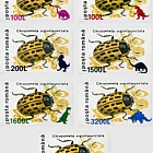 "Insects II 1996, Overprint ""Prehistoric Animals"""