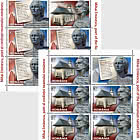 Mihai Eminescu - Poet Of The Romanian Nation's Faith - Sheet of 5 Stamps + 1 Label