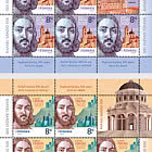 Raphael Sanzio, 500 Years Since His Death - Sheet x 5 stamps + 1 label