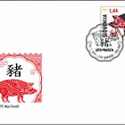 Chinese Horoscope - Year of the Pig