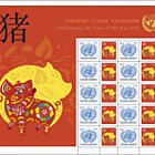 Chinese Lunar Calendar - Year of the Pig - Mint