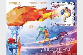 Seventh Pan-Armenian Games