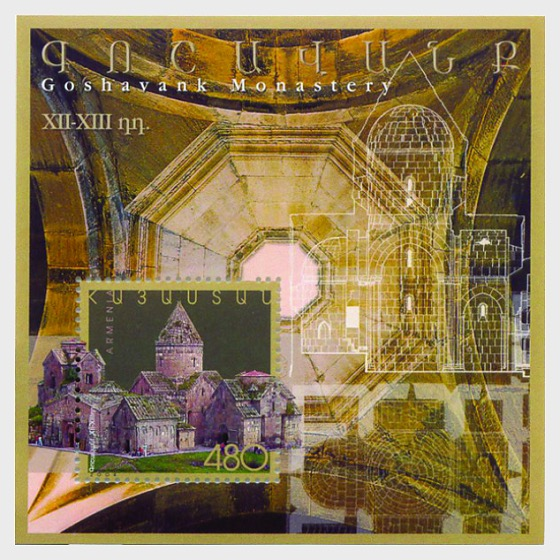 Monumentos Arquitectónicos de Armenia - Monasterio Goshavank - Hojas Bloque